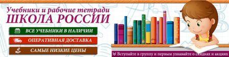 Учебники Школа России - интернет-магазин